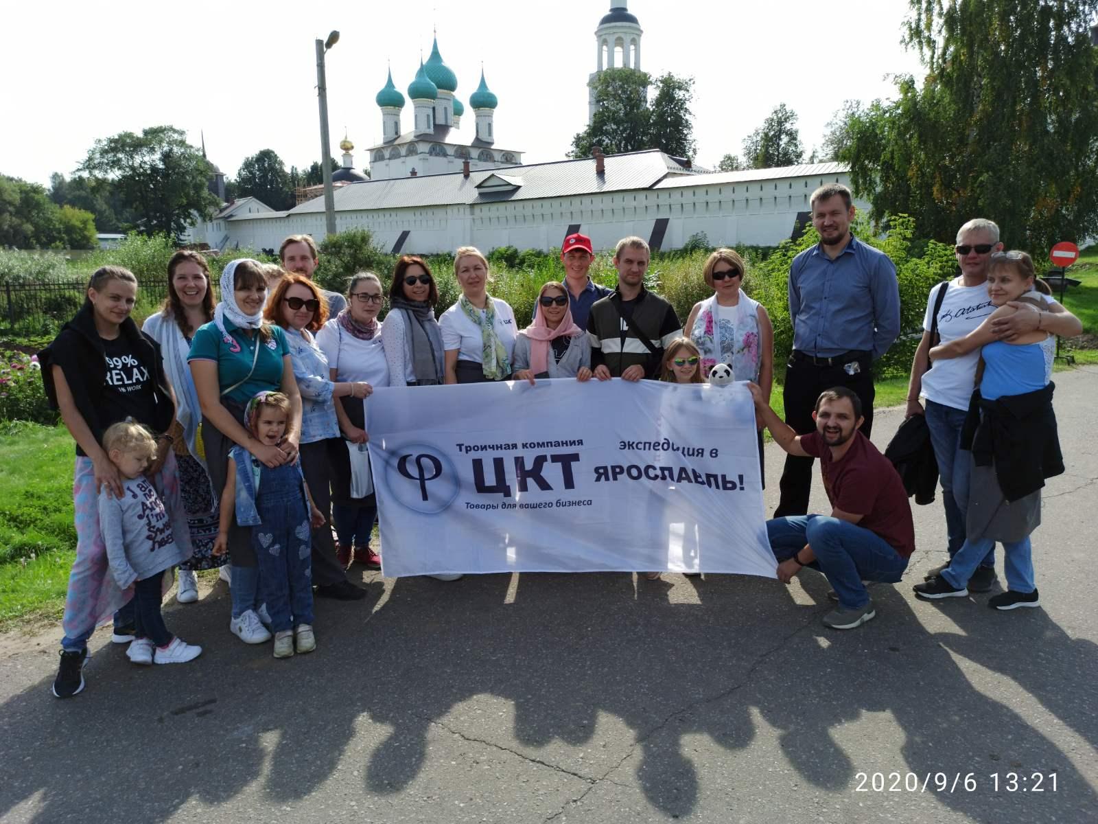 Экспедиция с ЦКТ в г. Ярославль 2020