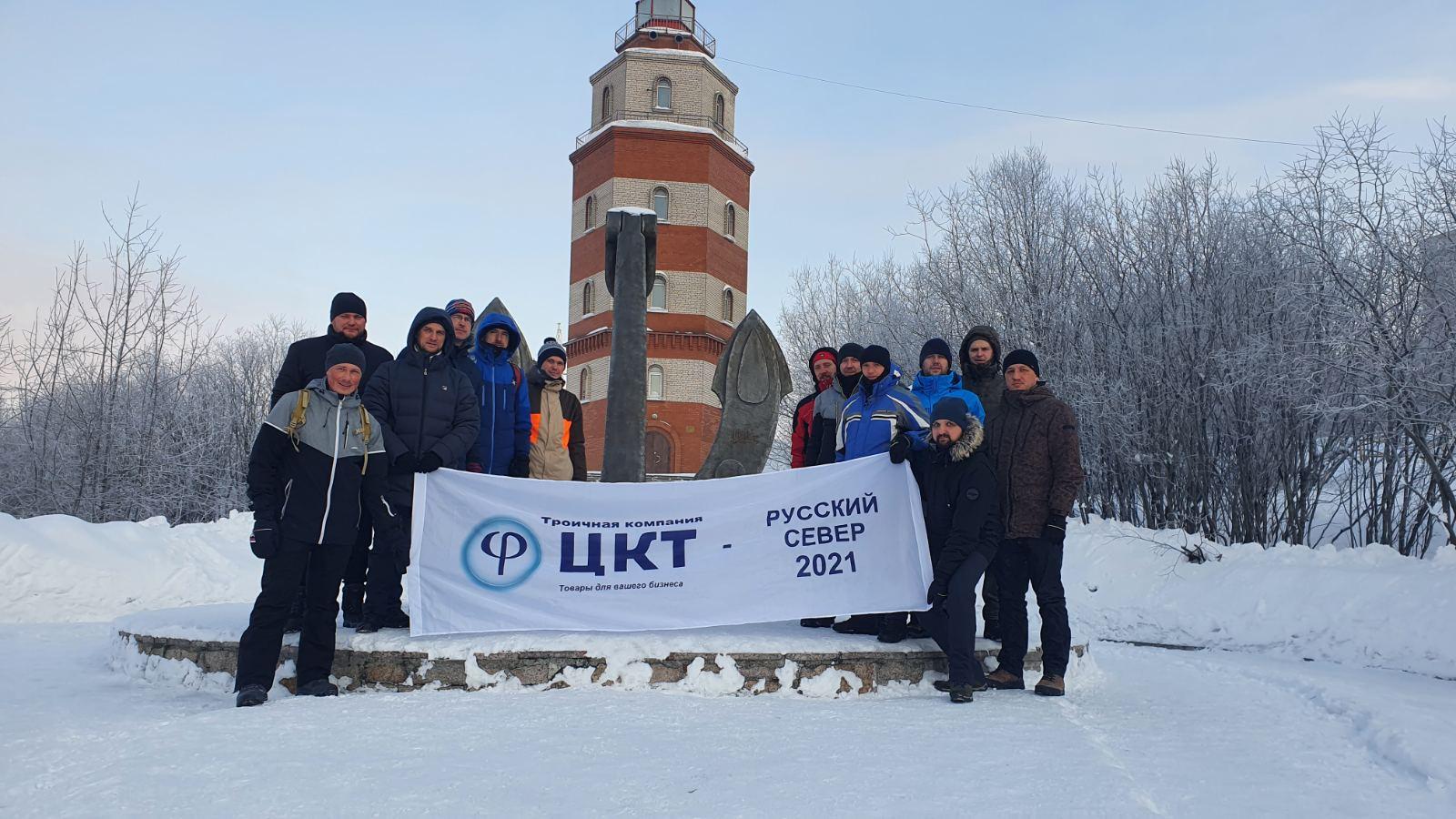 Экспедиция команды ЦКТ на север 2021
